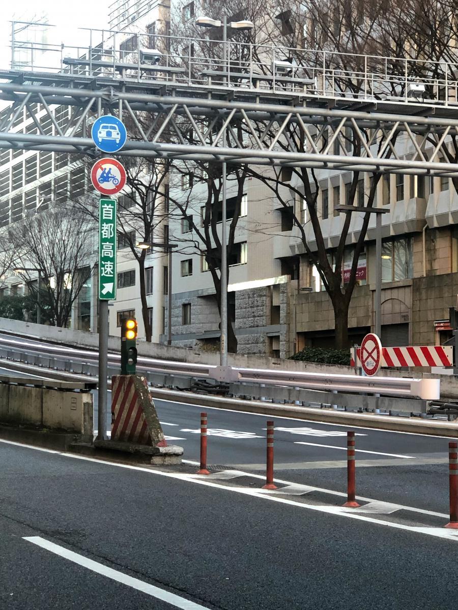 ユキサキナビ】首都高速4号新宿線 新宿出入口(IC)(新宿区西新宿)