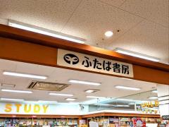 ふたば書房野洲店