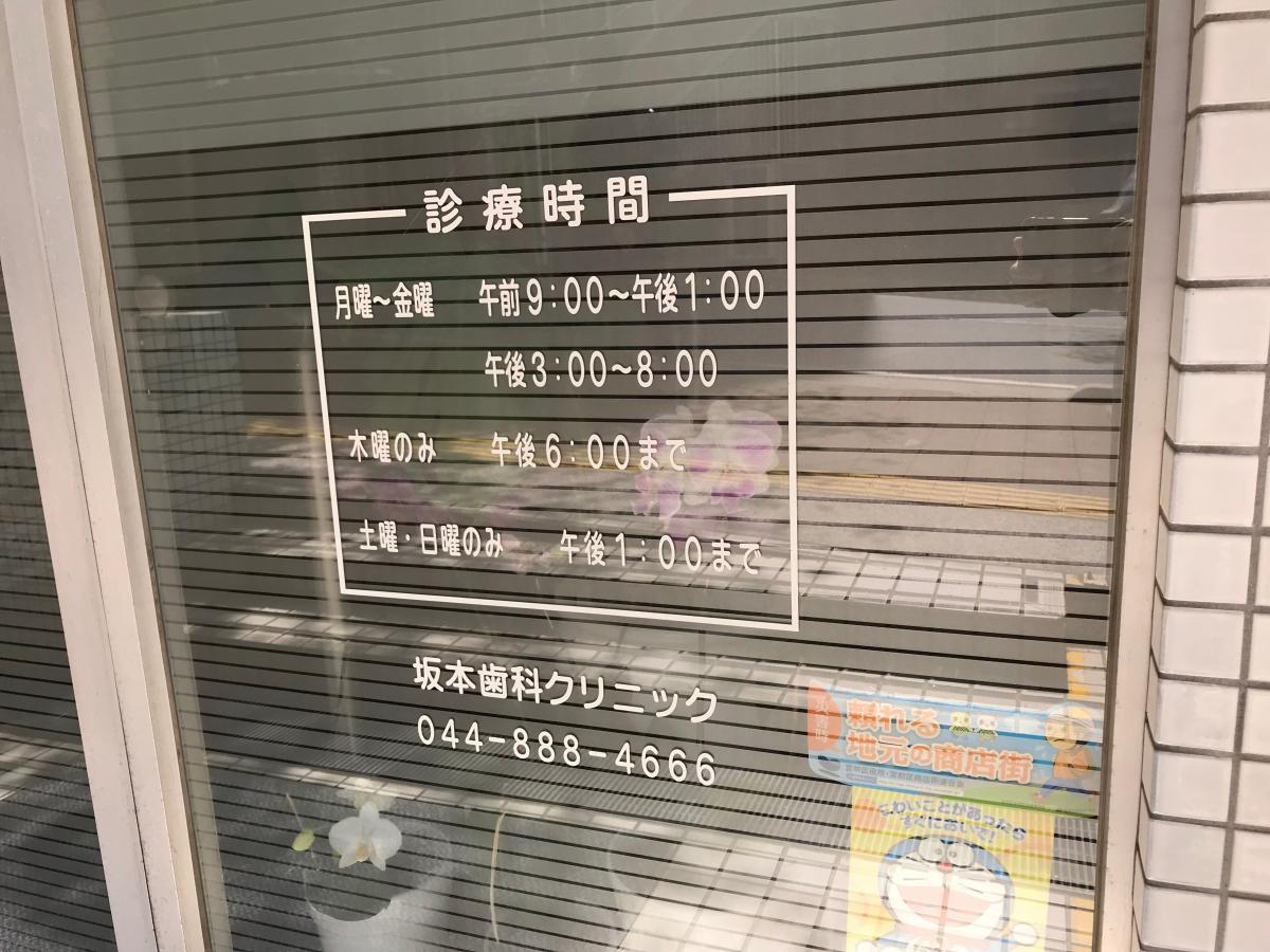 クリニック 坂本 歯科 鶴田町 歯医者