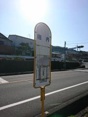「咥内」バス停留所