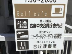 生活彩家 広島合同庁舎店