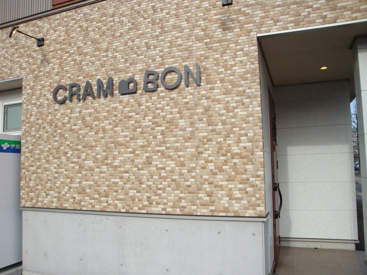クラムボン 関 市