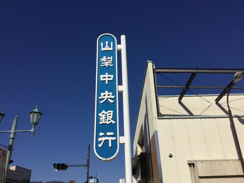 中央 銀行 韮崎 支店 山梨