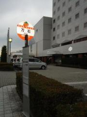 「万石」バス停留所