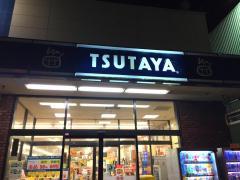 TSUTAYA泉古内店