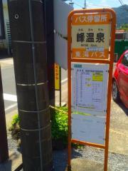 「峰温泉」バス停留所