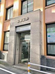 安藤証券株式会社 東京支店