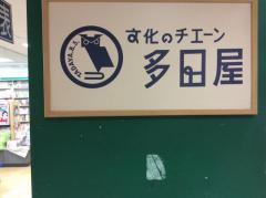 多田屋千葉中央店
