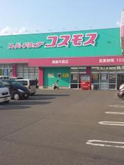 ディスカウントドラッグコスモス 高鍋平原店