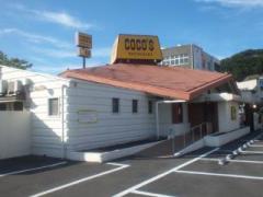 COCO'S 鳥取田園町店