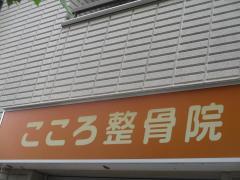 こころ整骨院 高田馬場 早稲田通り院