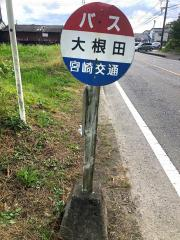 「大根田」バス停留所