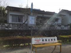 「中陣内」バス停留所