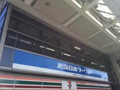 近畿日本ツーリスト 岐阜支店