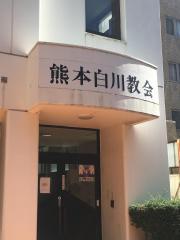 熊本白川教会