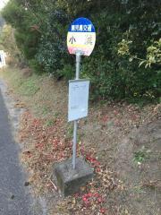「小浜(指宿市)」バス停留所