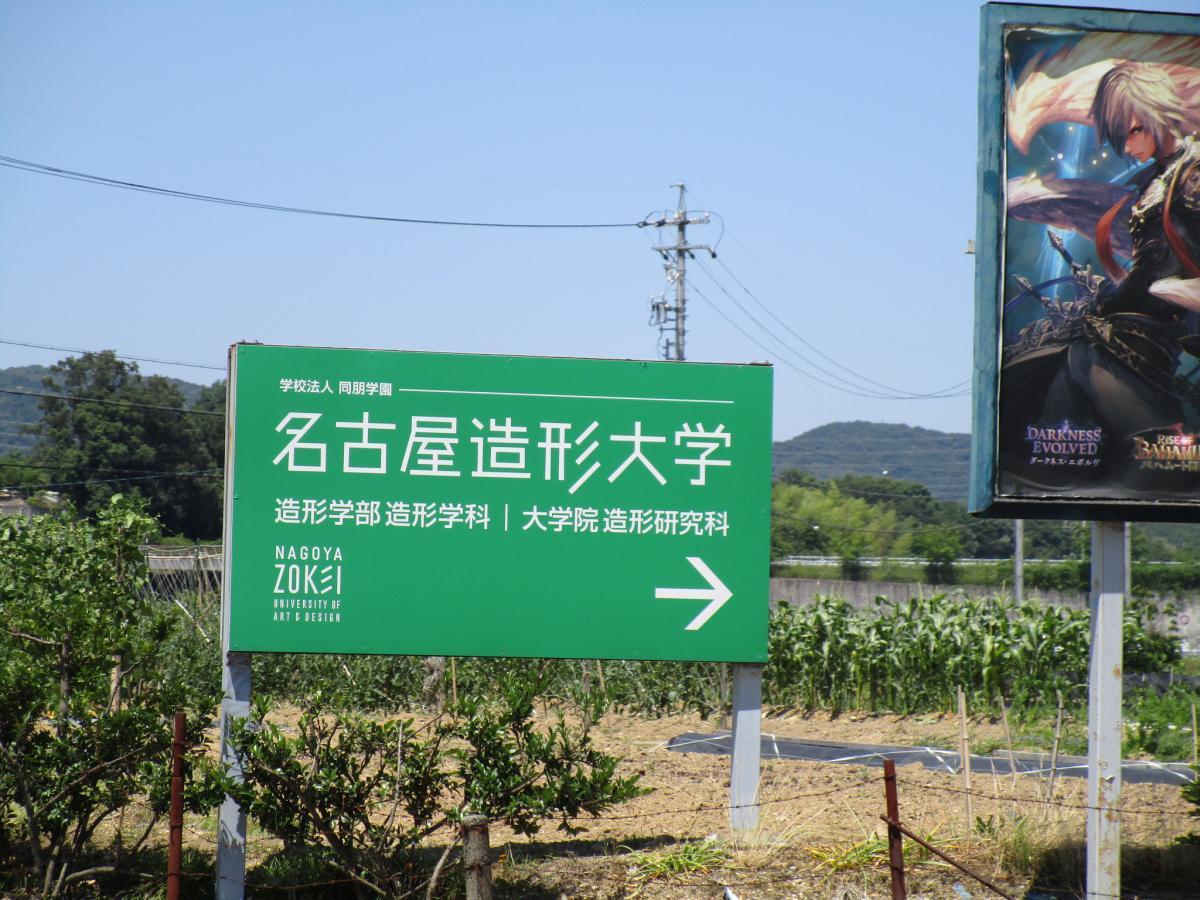 大学 名古屋 造形