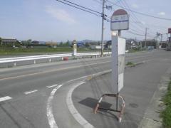 「松隈」バス停留所