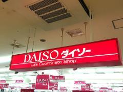 ザ・ダイソー イオン北千里店