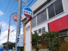 「太田街道口」バス停留所