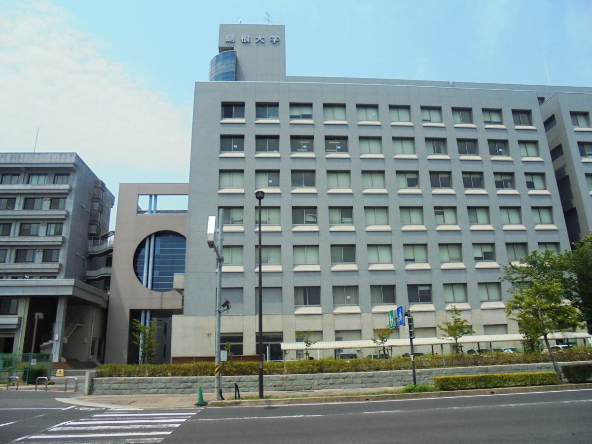 大学 島根