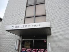 徳島銀行牟岐支店