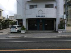 西島動物病院
