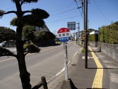 「役場前(新富町)」バス停留所