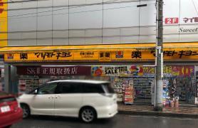マツモトキヨシ 柏東口駅前店