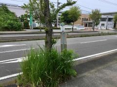 「高花一丁目」バス停留所