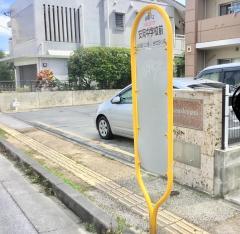 「安岡中学校前」バス停留所