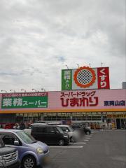 業務スーパー FC東岡山店