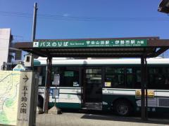 「浦田町」バス停留所