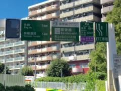 阪東橋出入口(IC)
