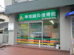 神港鍼灸接骨院