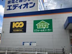 エディオン 日田店