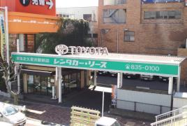 トヨタレンタリース横浜京急北久里浜駅前店