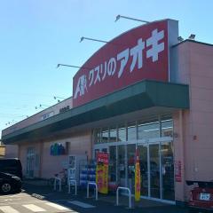 クスリのアオキ 新島店