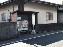 「双柳」バス停留所
