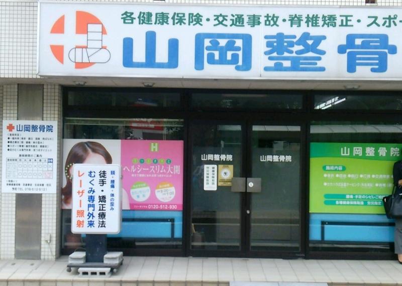 市営地下鉄【上沢駅】近くの整骨院さんです。