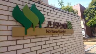 ノリタケの森
