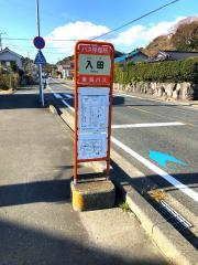 「入田」バス停留所