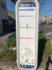 「南寺方東通三丁目」バス停留所