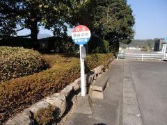 「酒泉の杜」バス停留所