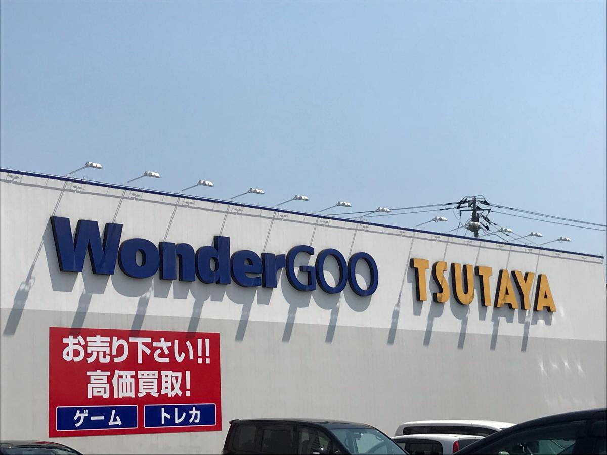 ワンダーグー 日立田尻店