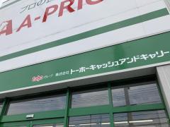 A-PRICE久留米店