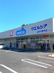 ウエルシア 山形天童中店