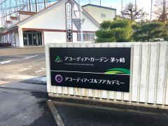 アコーディア・ガーデン茅ヶ崎