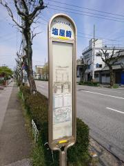 「塩屋崎」バス停留所