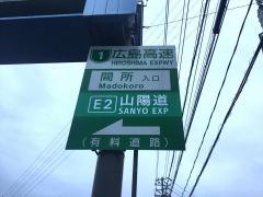 間所出入口(IC)